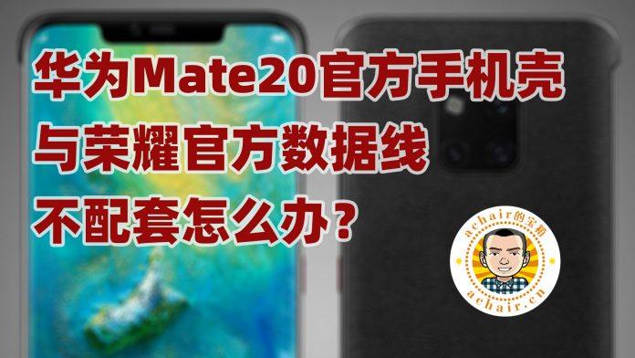 华为Mate20官方手机壳与荣耀手机数据线不配套怎么办? - mate20 type c