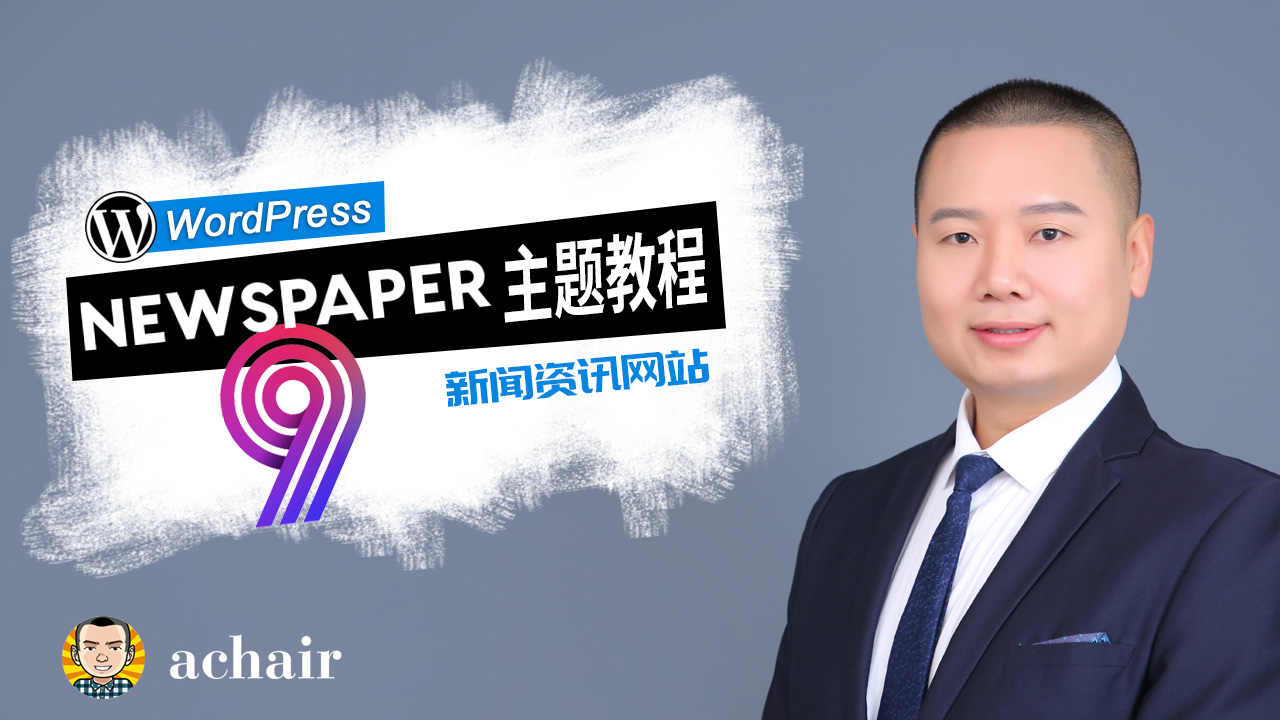 NewsPaper主题教程