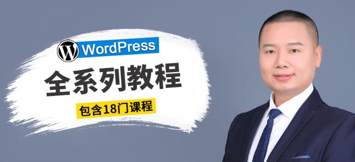 《WordPress系列课程》-全部18门WordPress课程打包(2021年3月) - 999