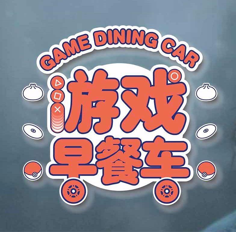 """""""永不退场的闯关族"""" 作品整理 (各位) - game dining car"""
