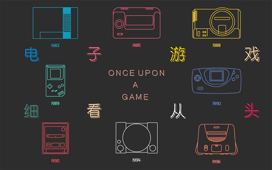 """""""永不退场的闯关族"""" 作品整理 (各位) - once upon a game"""