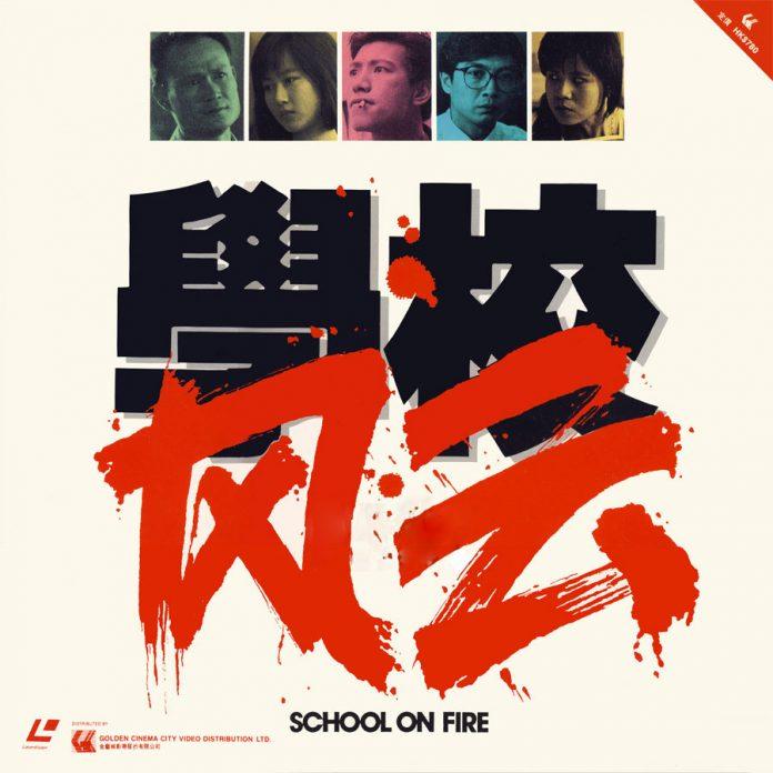 """林岭东电影 """"风云三部曲"""" - school on fire"""