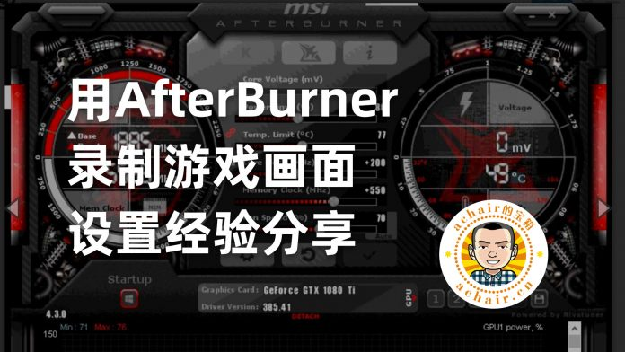 用AfterBurner录制游戏画面设置经验分享 - afterburner 2019