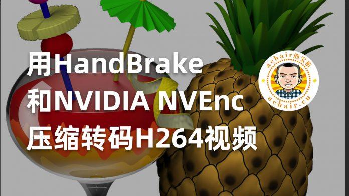用HandBrake+NVIDIA NVEnc压缩转码H264视频经验分享 - handbrake
