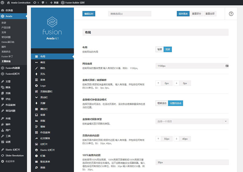 Avada 6.2.3 中文汉化包已更新到网盘 - theme options