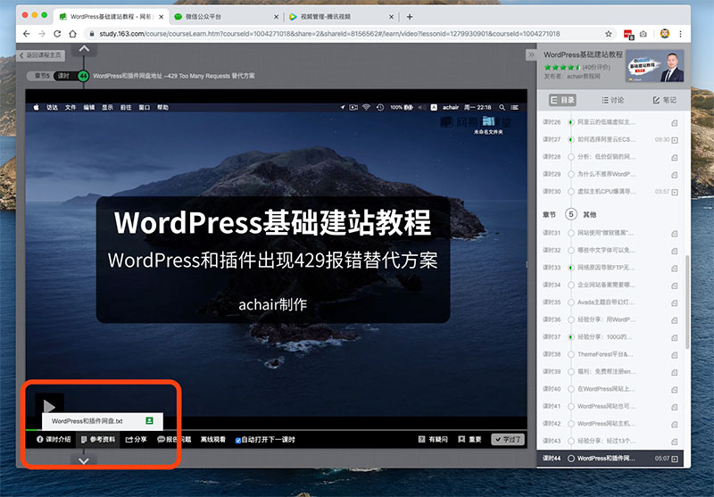 WordPress官方源码和常用插件网盘地址,应对429 Too Many Requests错误 - wordpress pan