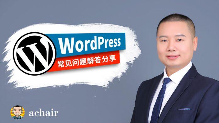 《WordPress常见问题解答分享》 - achair2019 qa