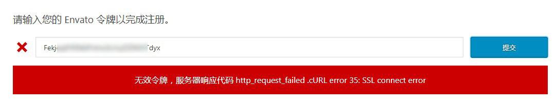 cURL-error-35