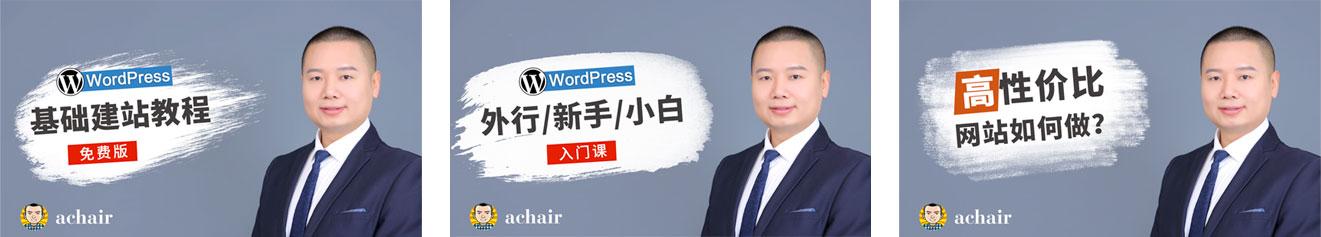 14门 WordPress课程学习顺序及如何优惠购买(2020版) - basic all