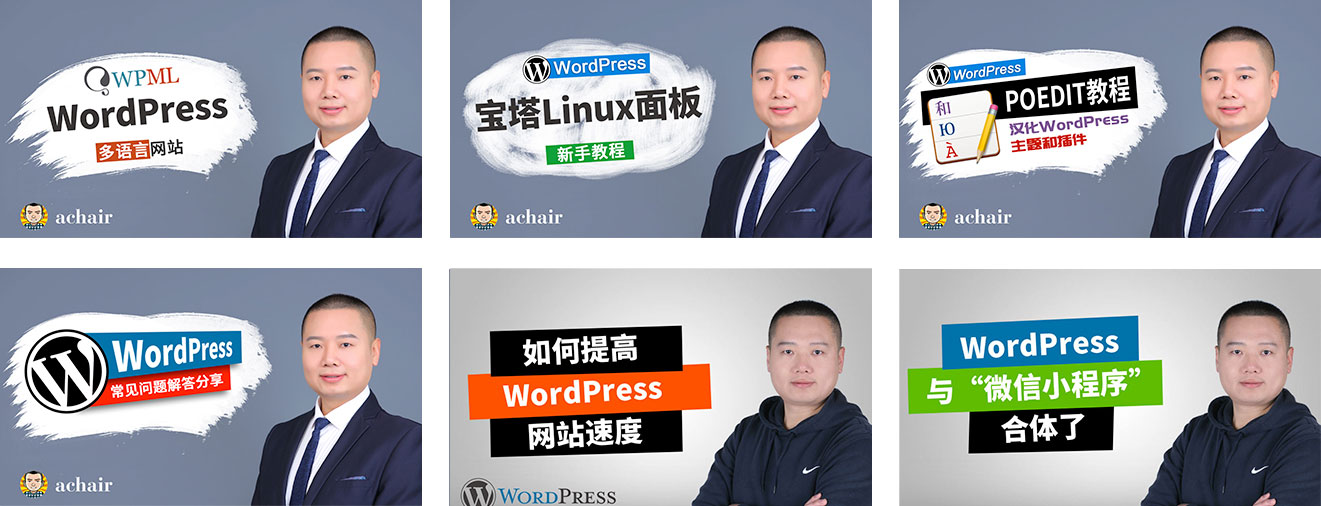 WordPress课程学习顺序