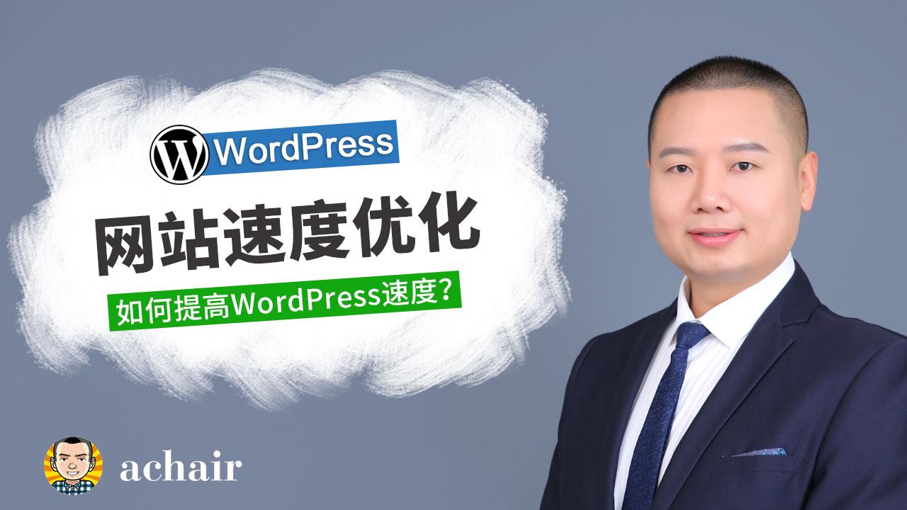 achair的《免费公开WordPress视频教程》合辑(2020年9月29日整理) - achair2019 speed