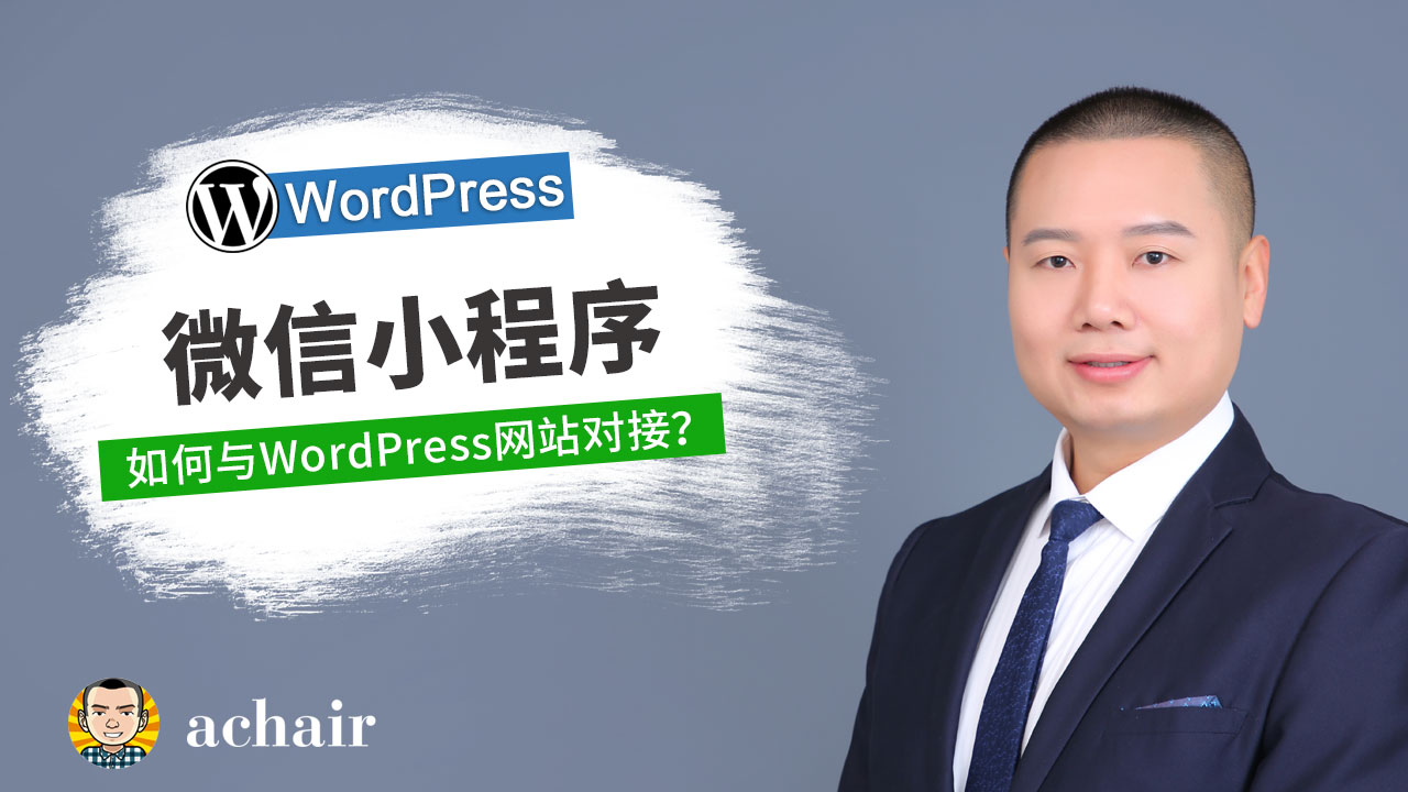 achair的《免费公开WordPress视频教程》合辑(2020年9月29日整理) - achair2019