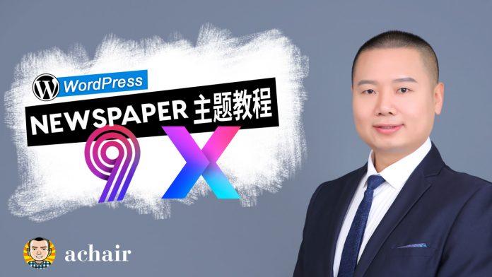 """[好消息] 《Newspaper主题教程》免费升级为""""永久课程"""" - achair2020 newspaper"""