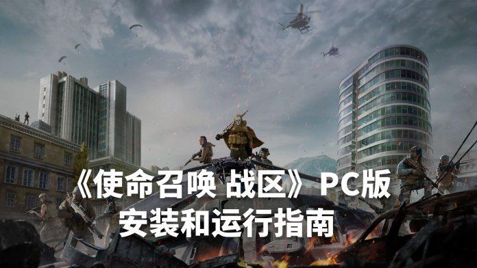 《使命召唤 战区》PC版 安装和运行教程指南 - cod warzone