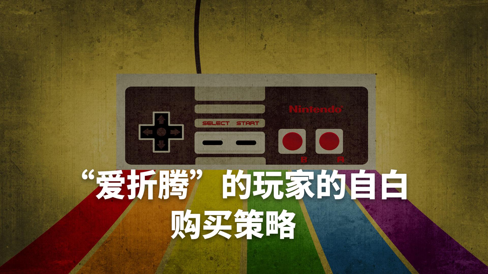 """""""爱折腾""""的玩家(1)选择恐惧症的""""购买策略"""" - interest 1"""