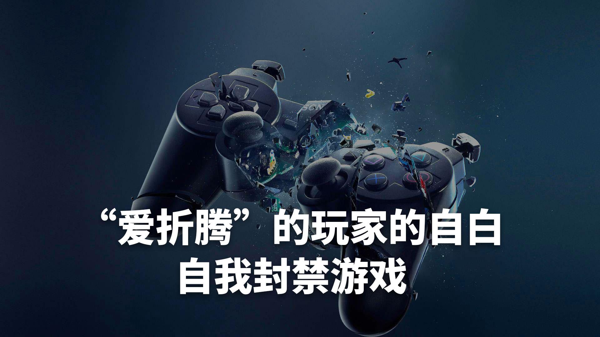 """""""爱折腾""""的玩家(2)""""自己封禁玩游戏"""" - interest 2"""
