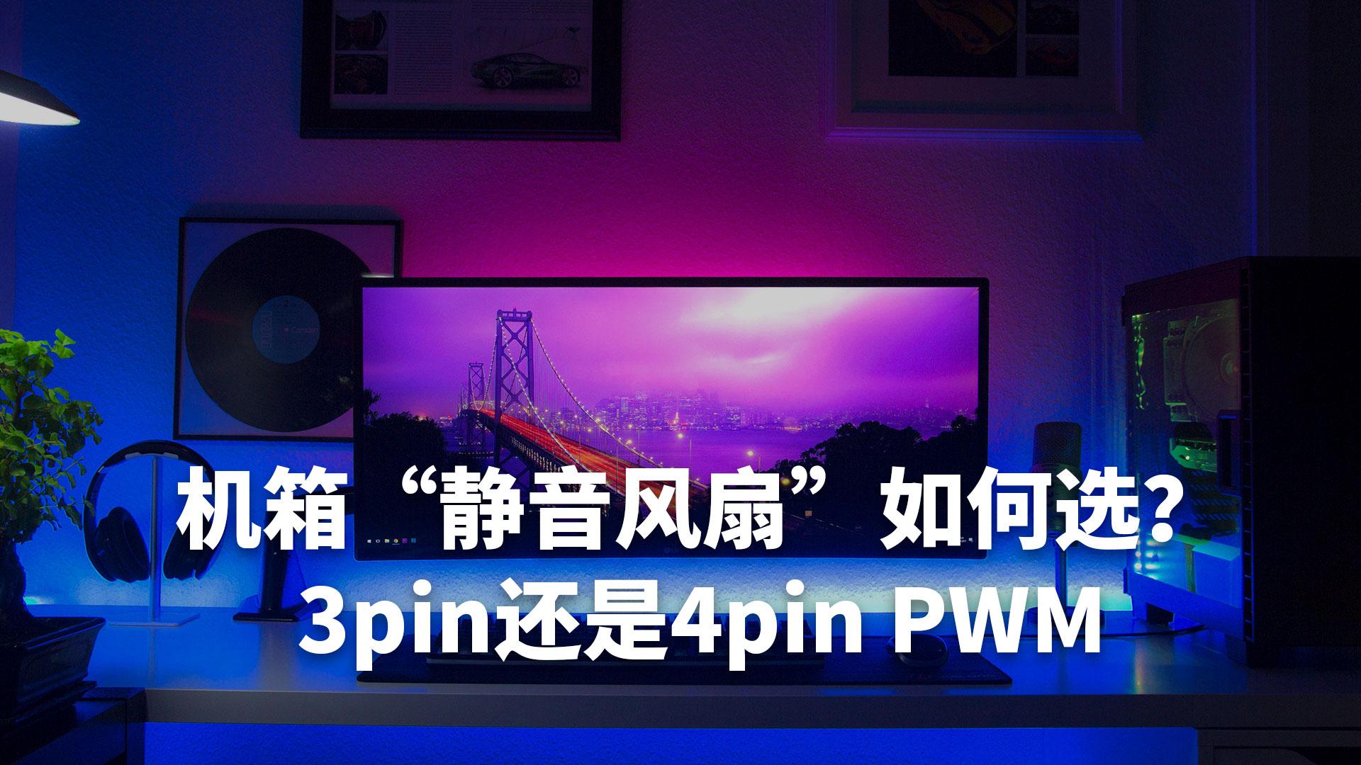 """""""爱折腾""""的玩家(6)机箱""""静音风扇""""如何选?3针还是4针PWM - interest 6"""
