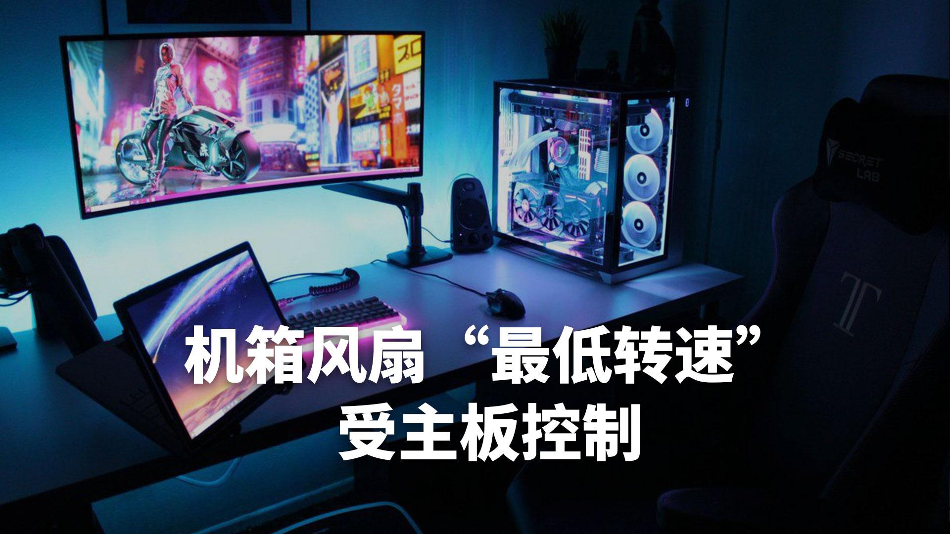 """""""爱折腾""""的玩家(7)机箱风扇""""最低转速""""受主板控制 - interest 7"""
