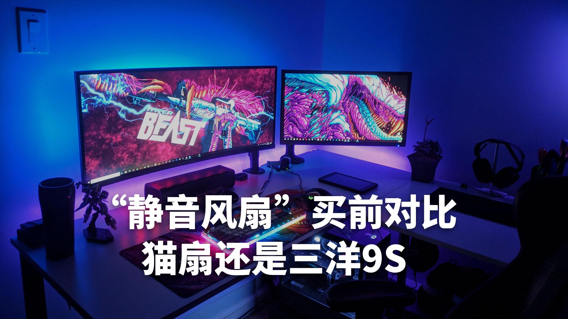 """""""爱折腾""""的玩家(8)""""静音风扇""""买前对比,猫扇还是三洋9S? - interest 8"""
