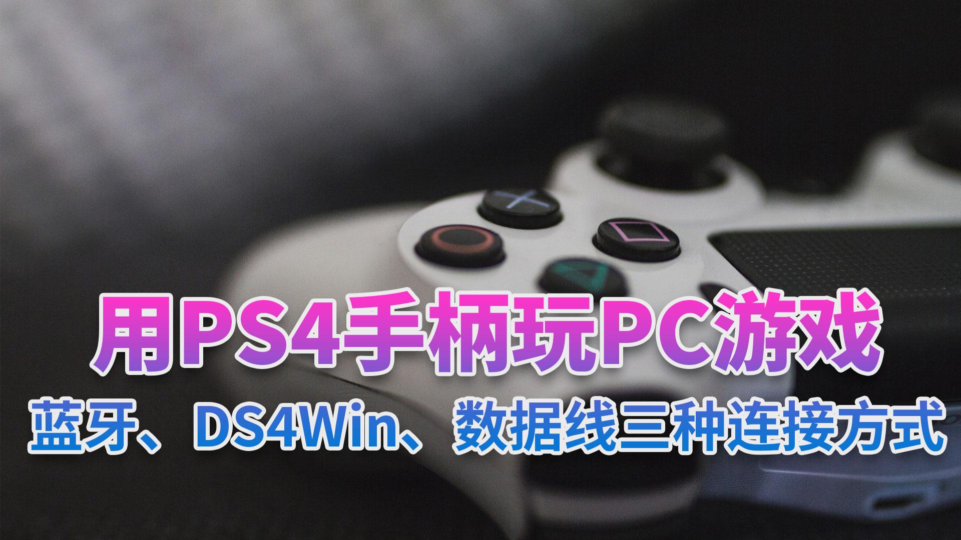 爱折腾(21)如何用PS4手柄玩PC游戏(蓝牙,DS4Win,有线连接)附下载链接
