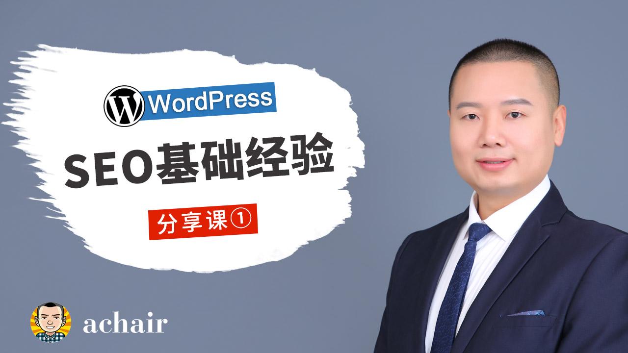《WordPress SEO基础经验分享》搜索引擎优化入门经验分享 - achair2020 seo