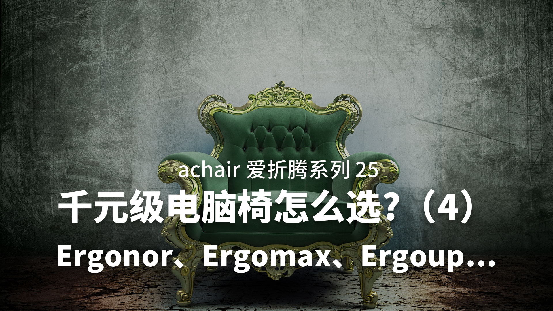 ergonomic-chair-4