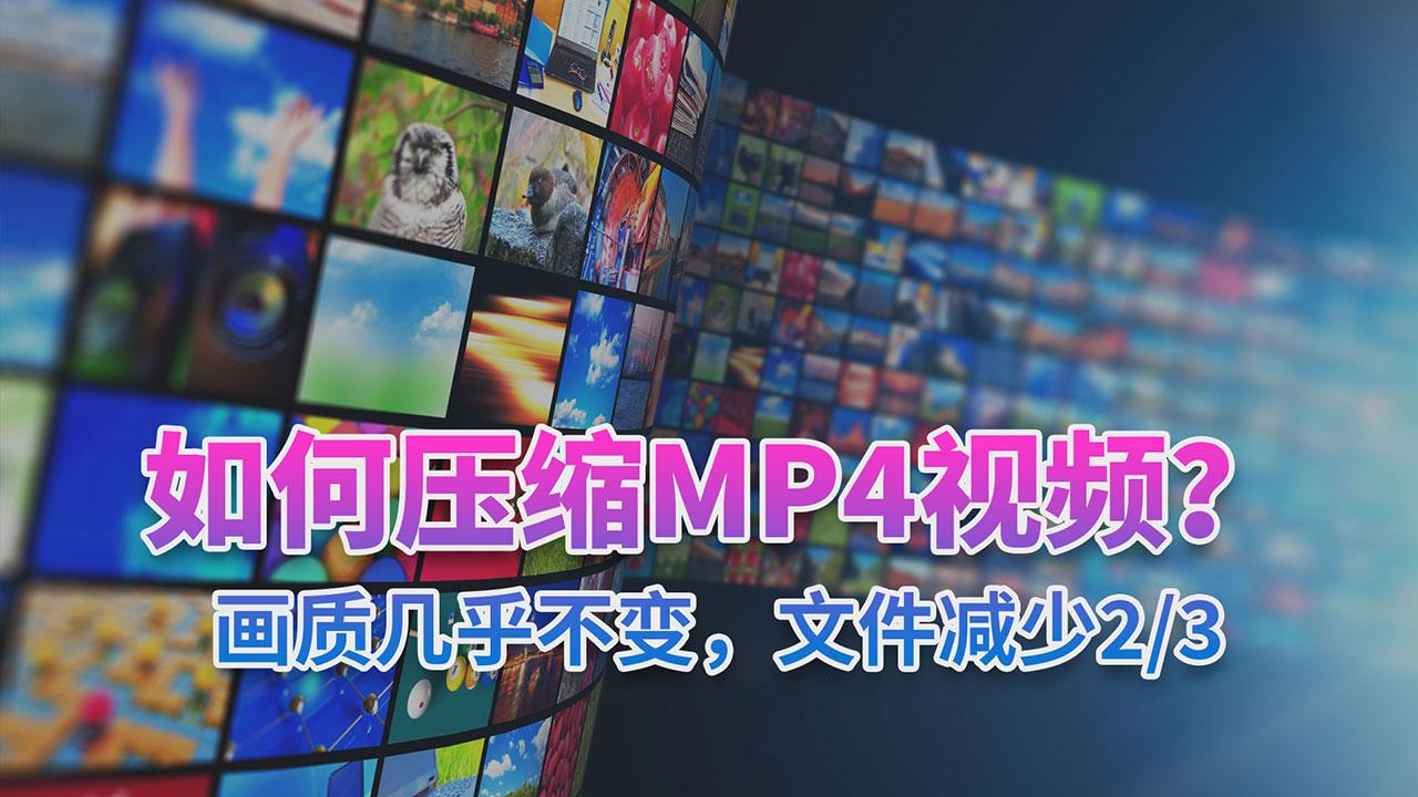 《如何用显卡压缩MP4视频》