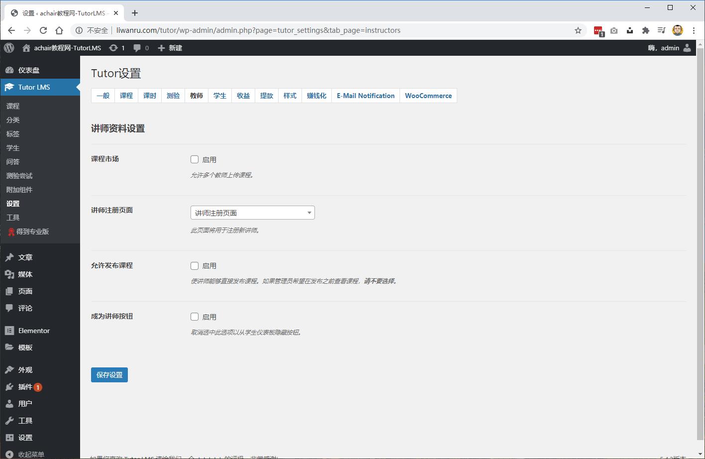 """分享一套免费独立的""""在线教育网站系统""""Tutor LMS - tutor lms 2"""