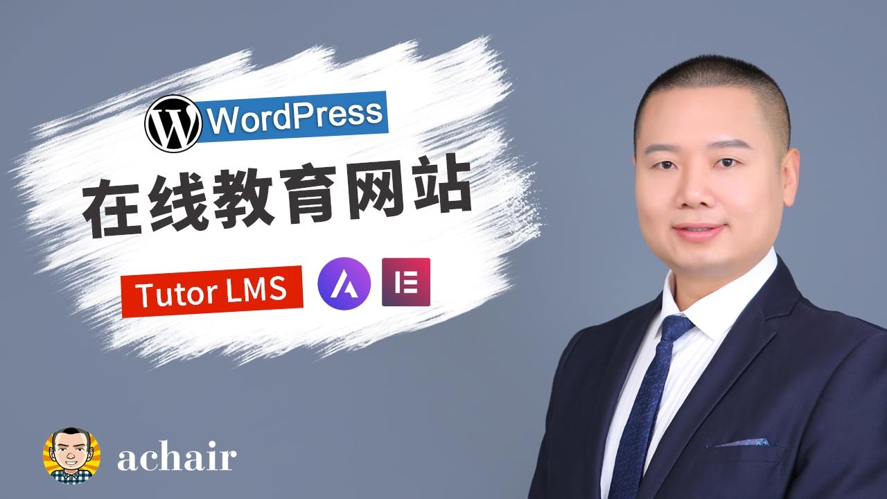 achair的《免费公开WordPress视频教程》合辑(2020年9月29日整理) - achair2020 lms