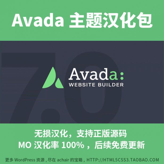 WordPress主题 Avada 7.0.1 中文汉化包已更新到网盘 - avada7 cn