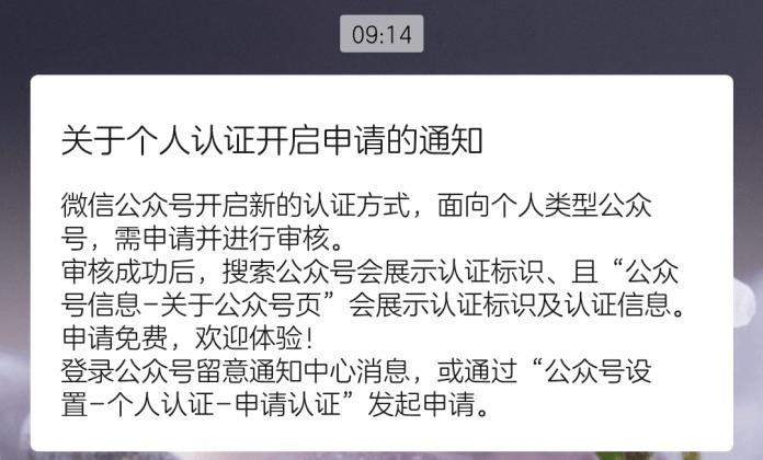 """微信公众号可以""""个人认证""""了,今天收到了邀请 - weixin3"""