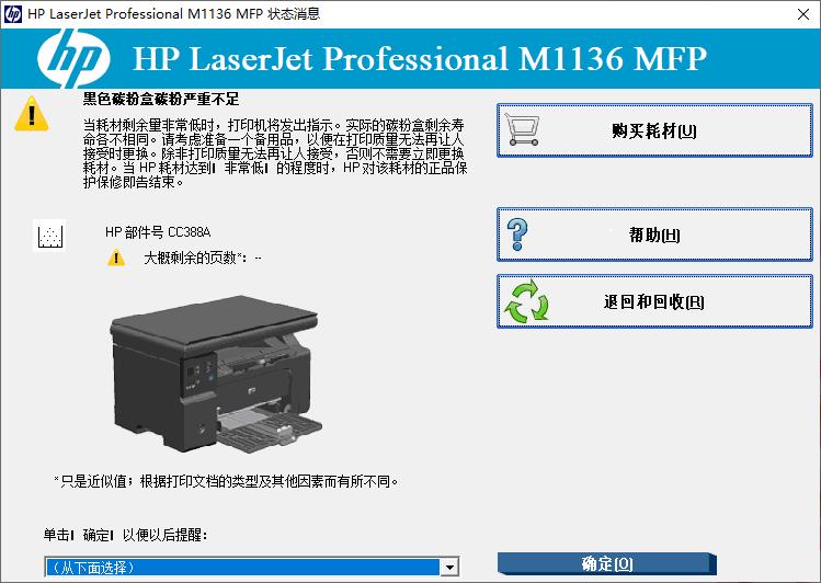 惠普M1136打印机 一年半使用感受(学生打印机) - hpm1136
