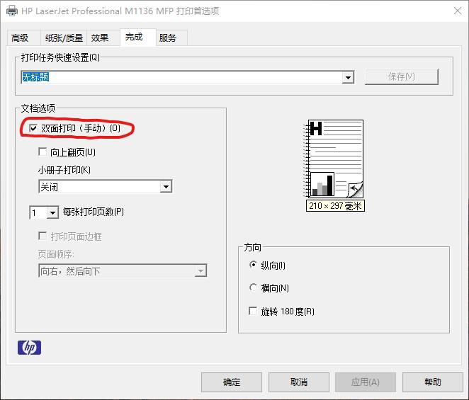 惠普M1136打印机 一年半使用感受(学生打印机) - m1136 double