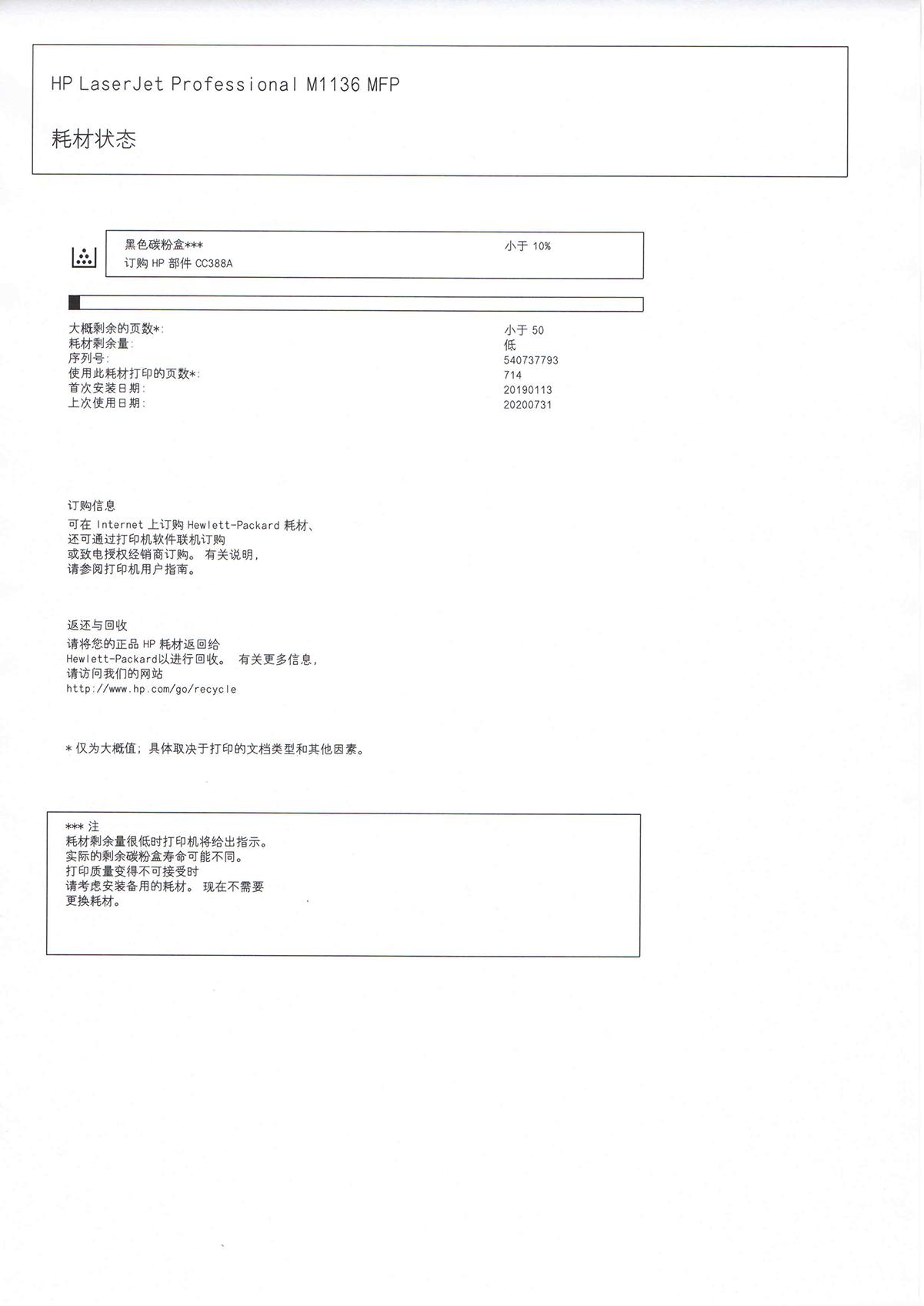 惠普M1136打印机 一年半使用感受(学生打印机) - m1136 double1