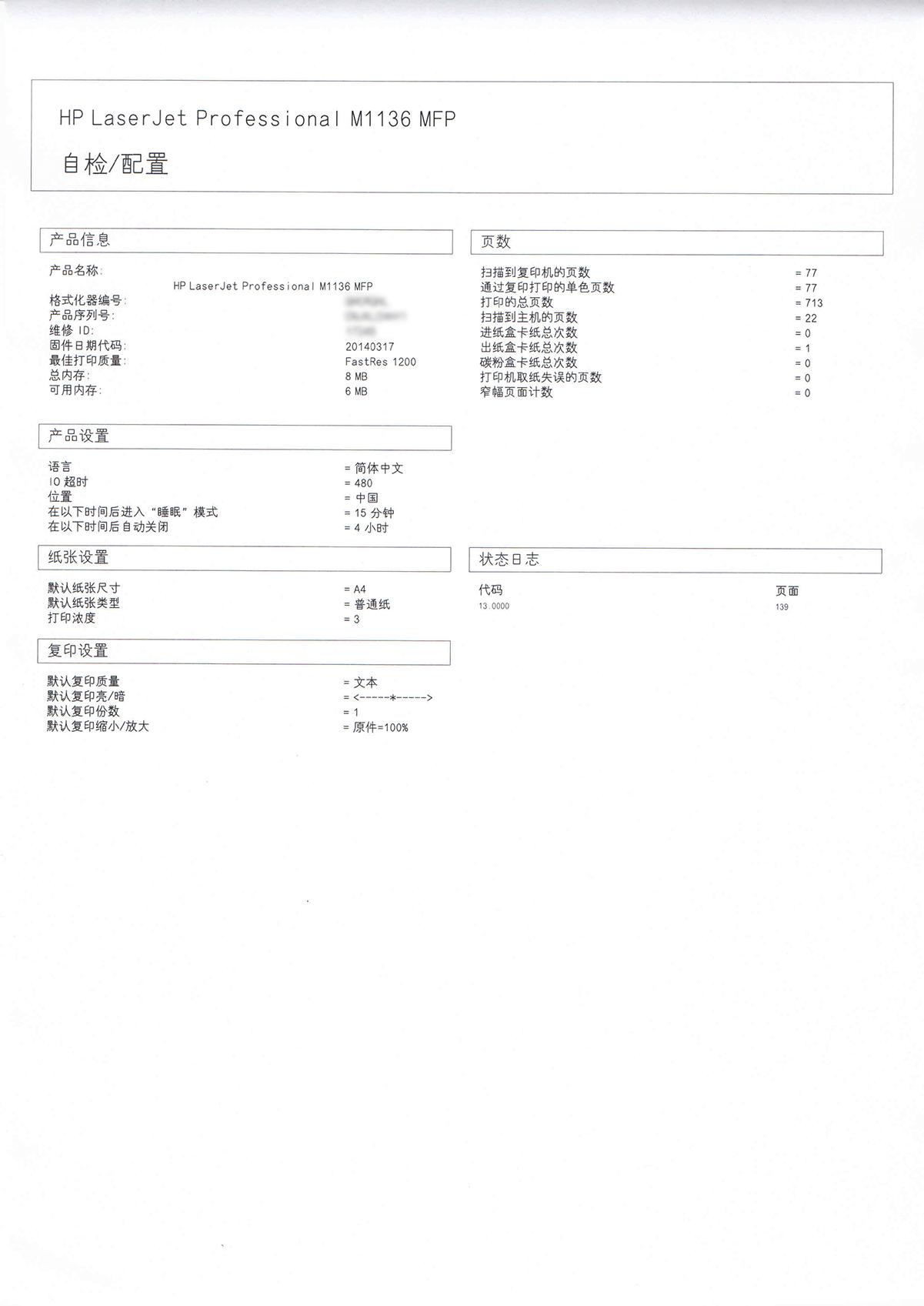 惠普M1136打印机 一年半使用感受(学生打印机) - m1136 double2