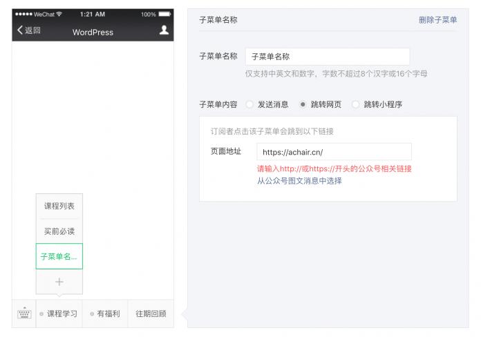 """微信公众号""""个人认证""""成功了,却不能添加外链 - weixin 2"""