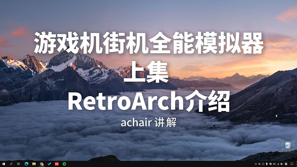 游戏机街机全能模拟器 RetroArch介绍 (上集) - retroarch1