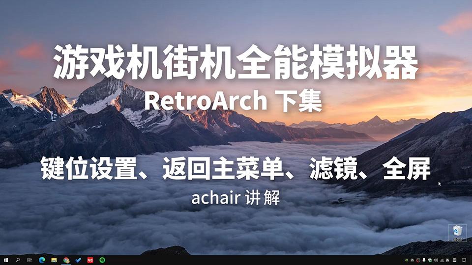 游戏机街机全能 RetroArch模拟器 (下集)常见设置 滤镜、键位等 - retroarch2