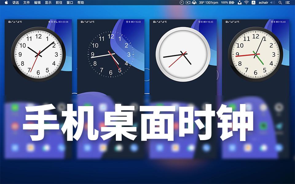 手机桌面时钟挂件Clock 安装与设置教程