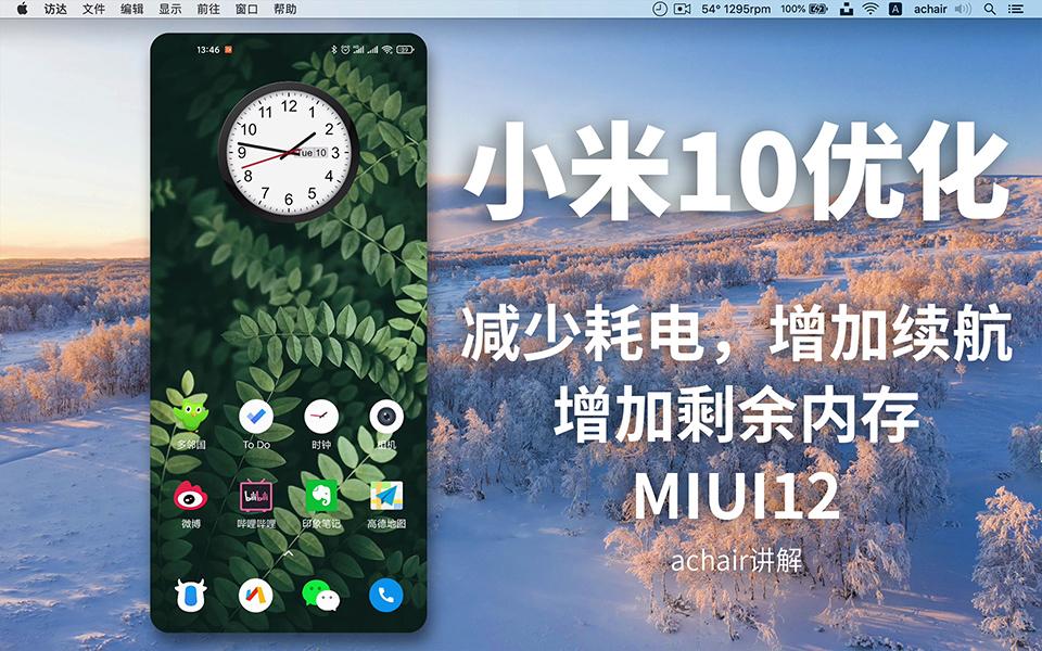 小米10手机优化方法