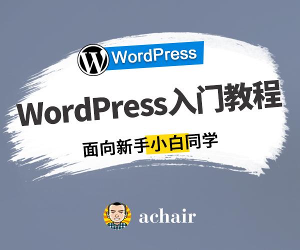 WordPress系列课程