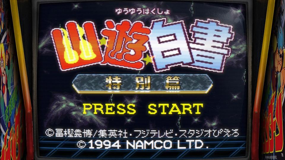 超任版《幽游白书 特别篇》游戏操作教程,RetroArch模拟器