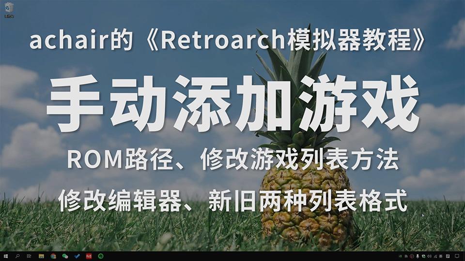 Retroarch如何手动添加游戏?修改游戏列表,游戏机、街机模拟器 - retroarch add game