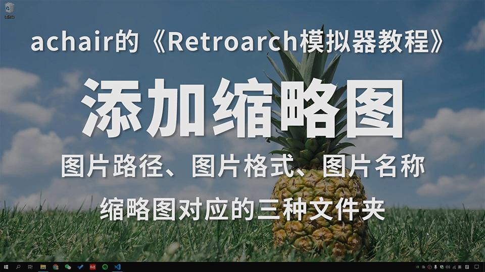 Retroarch如何添加游戏封面图