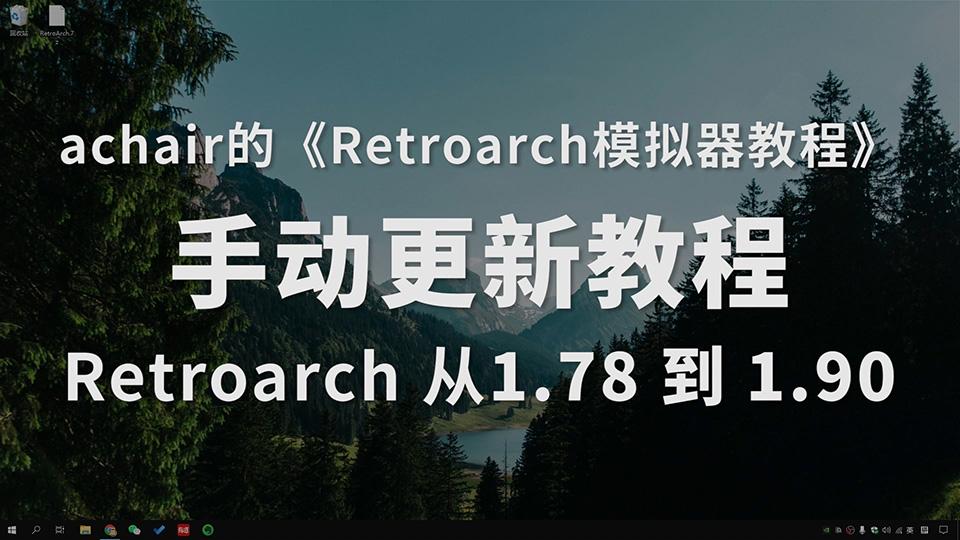 Retroarch模拟器如何升级到最新版?1.78到1.9 童年怀旧经典游戏