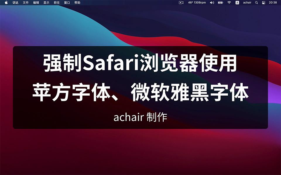 如何更换Safari浏览器字体:用上微软雅黑和苹方字体显示网页