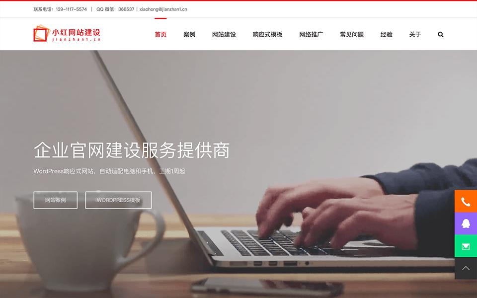 achair为企业客户做一个网站要多少钱? - achair website 2021 1