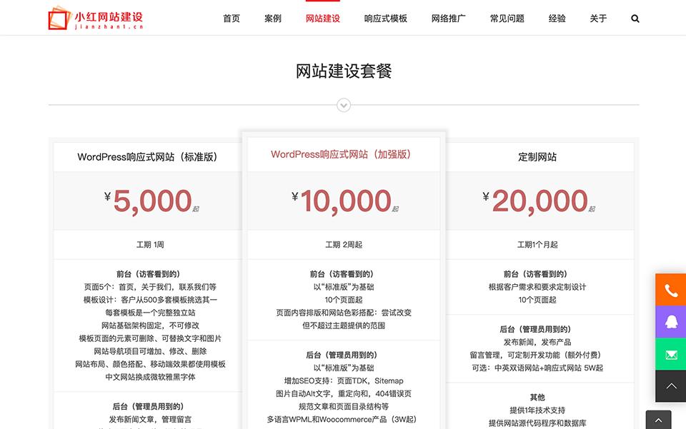 achair为企业客户做一个网站要多少钱?