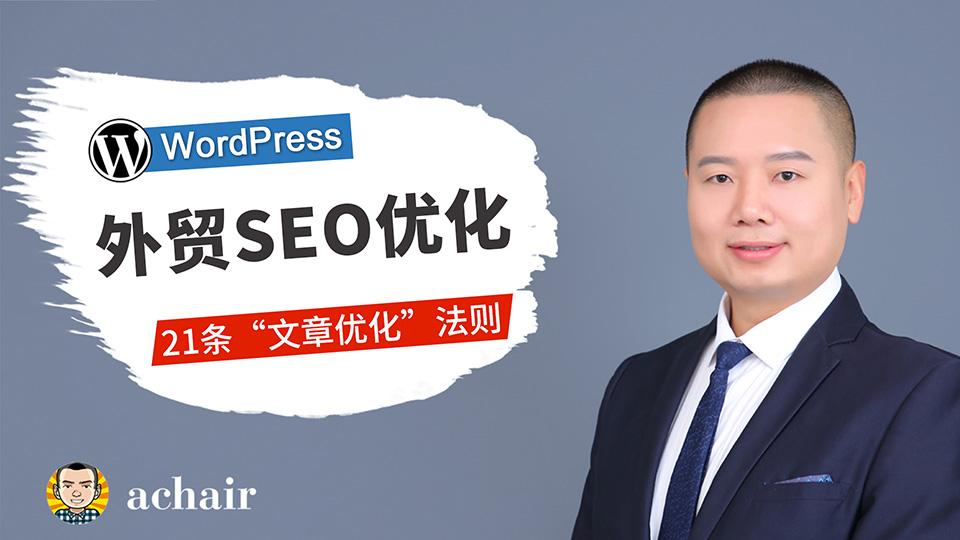 """《外贸网站SEO优化》之""""文章优化21条军规"""" (课程介绍) - achair 2020 seo2"""