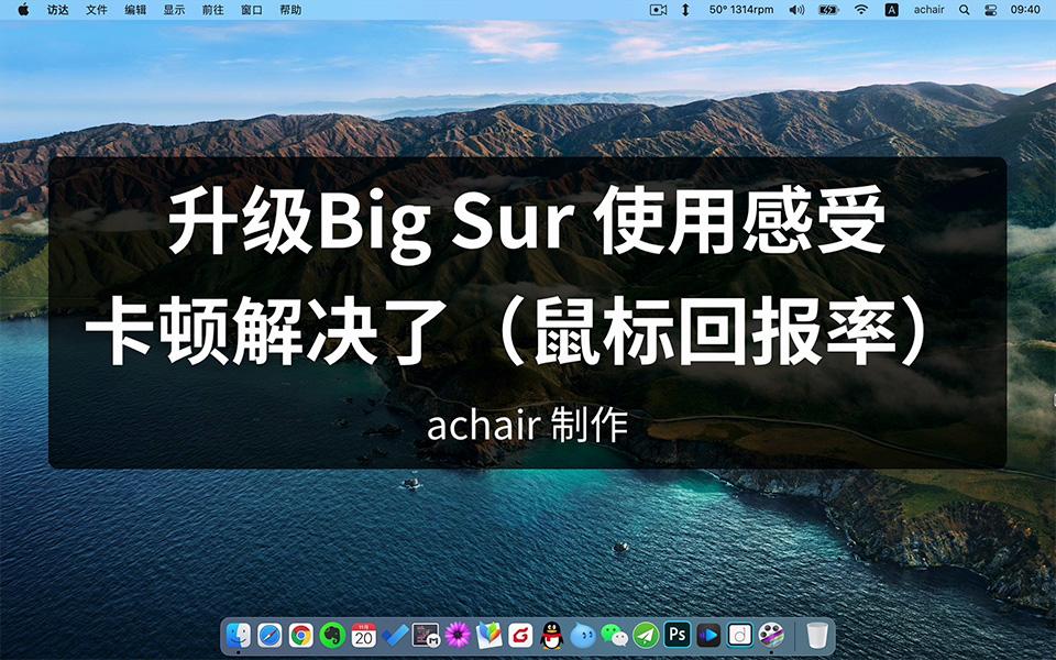 苹果BigSur系统卡顿问题解决了(鼠标回报率)